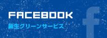 facebook 新生クリーンサービス