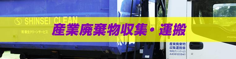 産業廃棄物収集・運搬