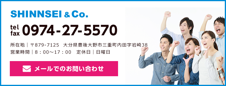 有限会社 新生クリーンサービス TEL/FAX:0974-27-5570
