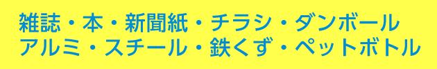 雑誌・本・新聞紙・チラシ・ダンボールアルミ・スチール・鉄くず・ペットボトル